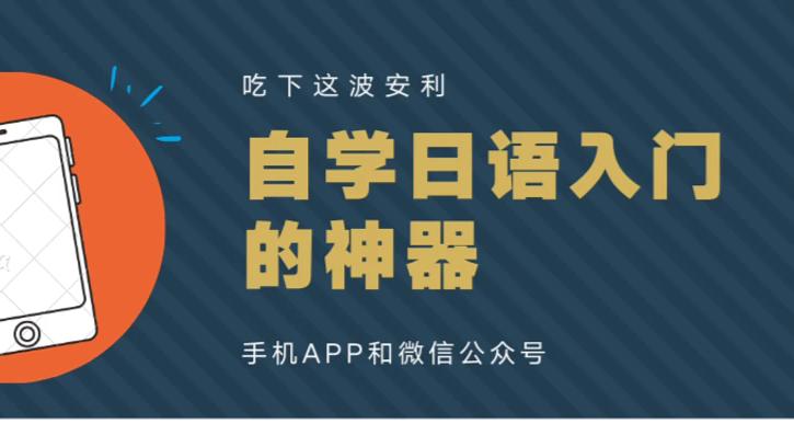 【日语学习相关】手机APP(上)