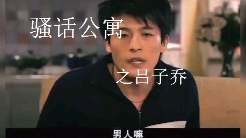 骚话公寓,人生导师吕子乔