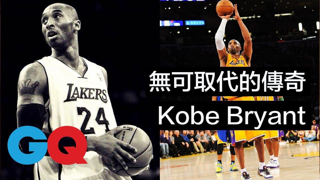 缅怀永远的Kobe Bryant NBA传奇:「活在当下,你必须活在当下。」|GQ Taiwan