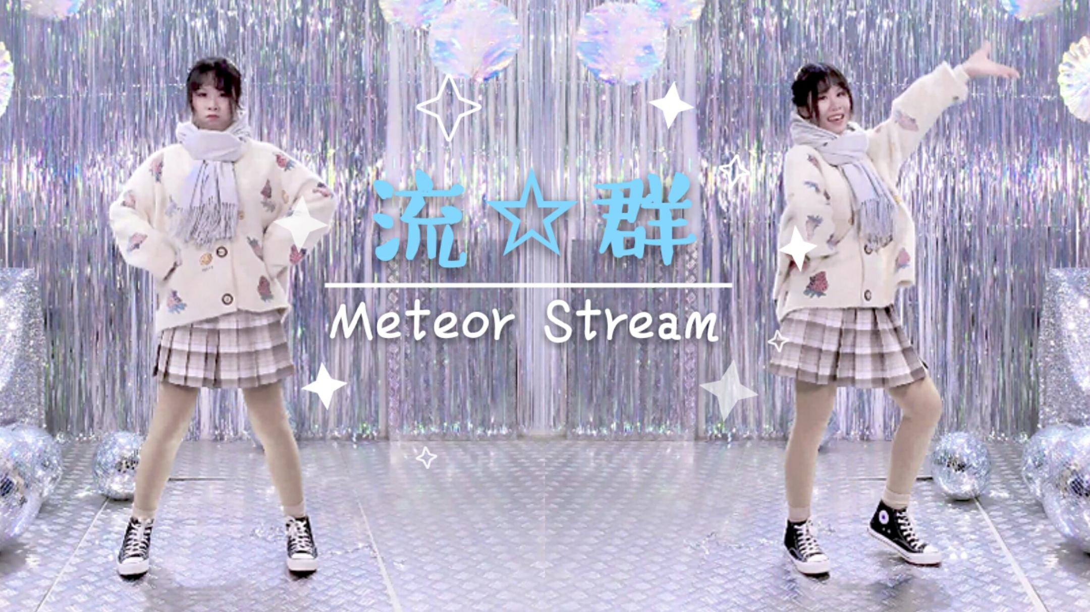 【乔樱】流☆群 Meteor Stream[文艺复兴]