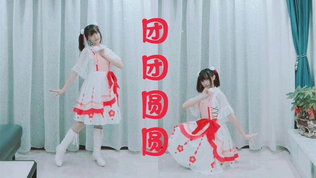 【霜夜】SING女团 - 团团圆圆双倍祝福 新年第一作【生日作】