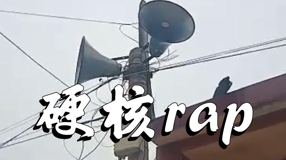 【防疫宣传】村长的硬核rap