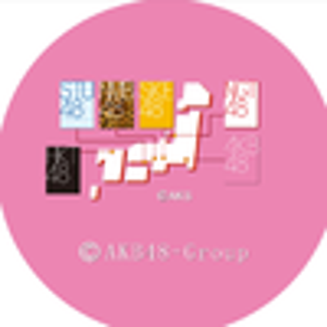 AKB48-GROUP经典永恒君
