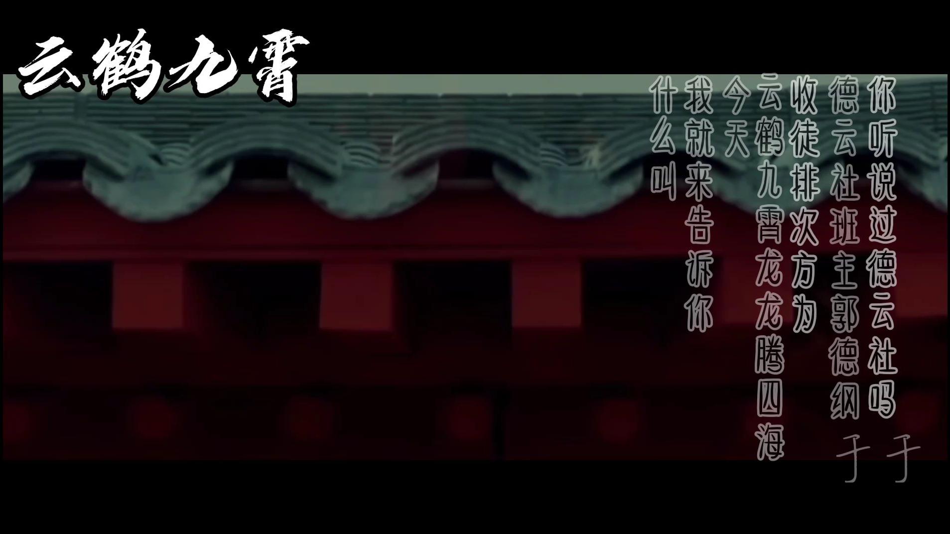 """【云鹤九霄2.0】【德云社群像】""""如鹿归林,如船靠岸"""""""
