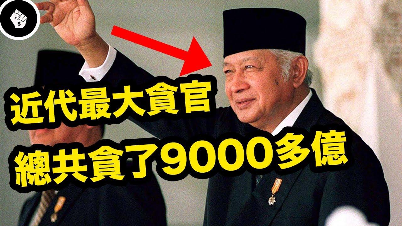 世界近代史上最大的贪官 - 印尼前总统苏哈托!出身寒微卻在职业生涯中贪腐了9000亿之多!