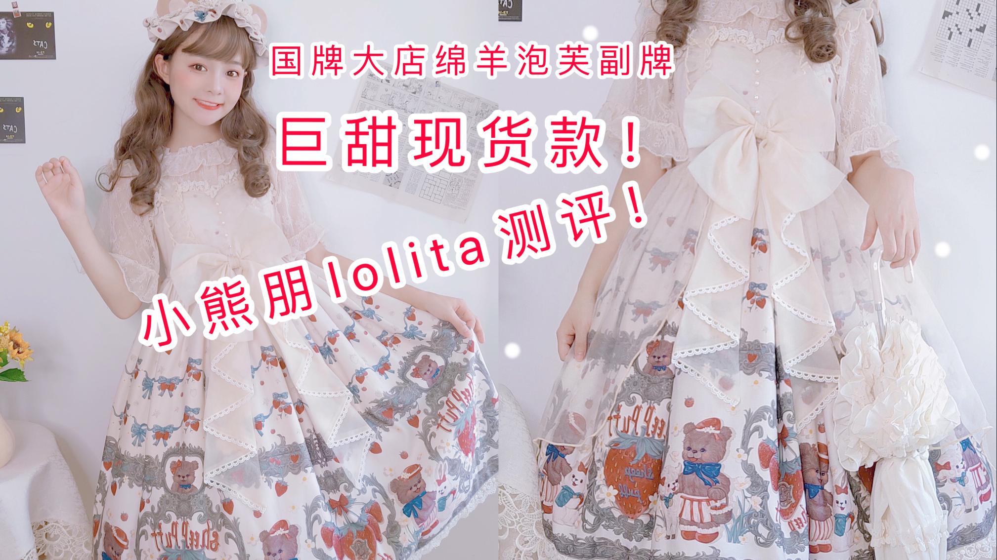 【芽依子】小熊和它的草莓朋友.国牌lolita现货测评