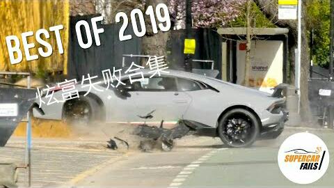 2019超跑事故-炫富失败合集