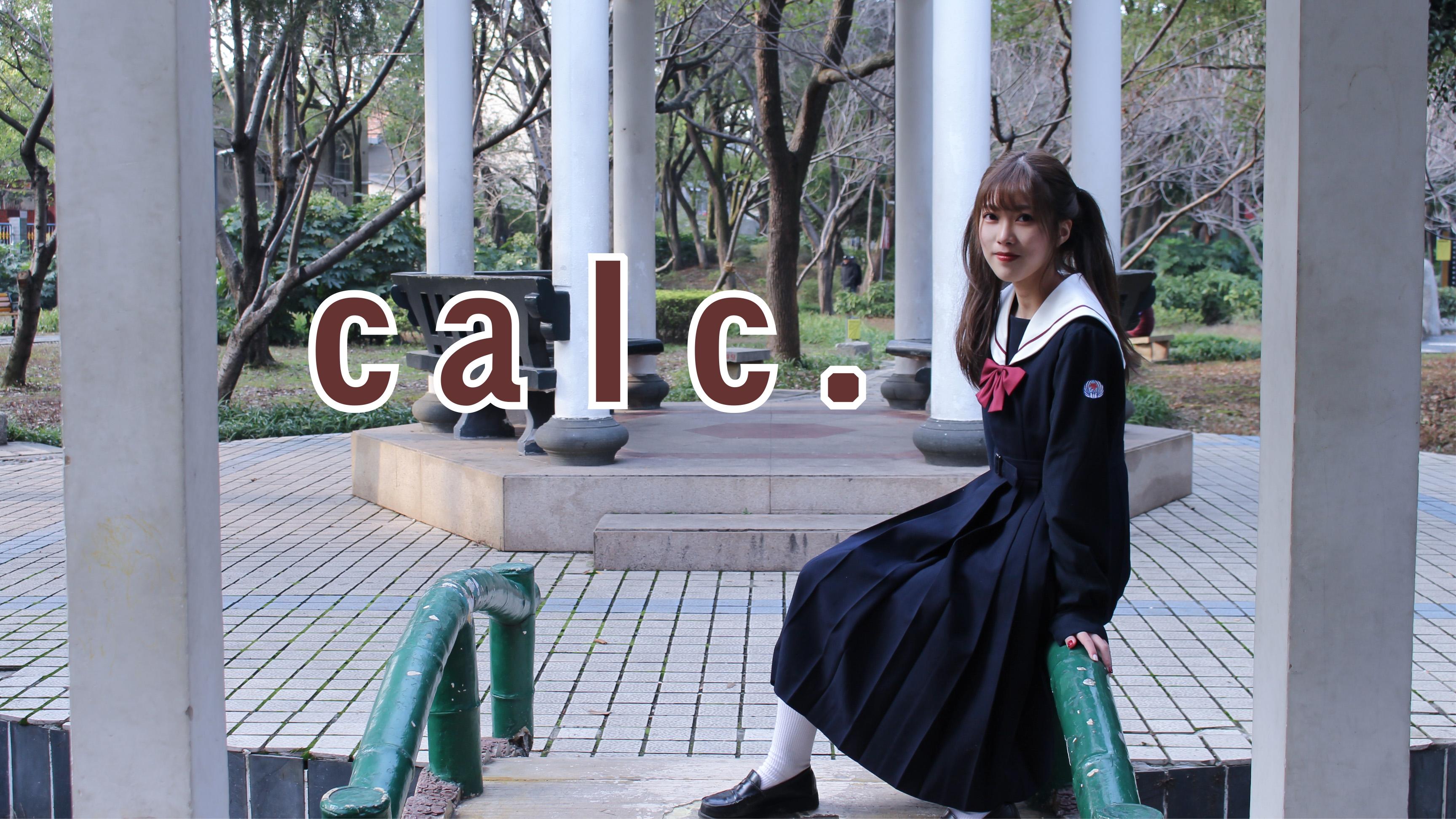 【石榴】calc.(在公园跳宅舞的JK)