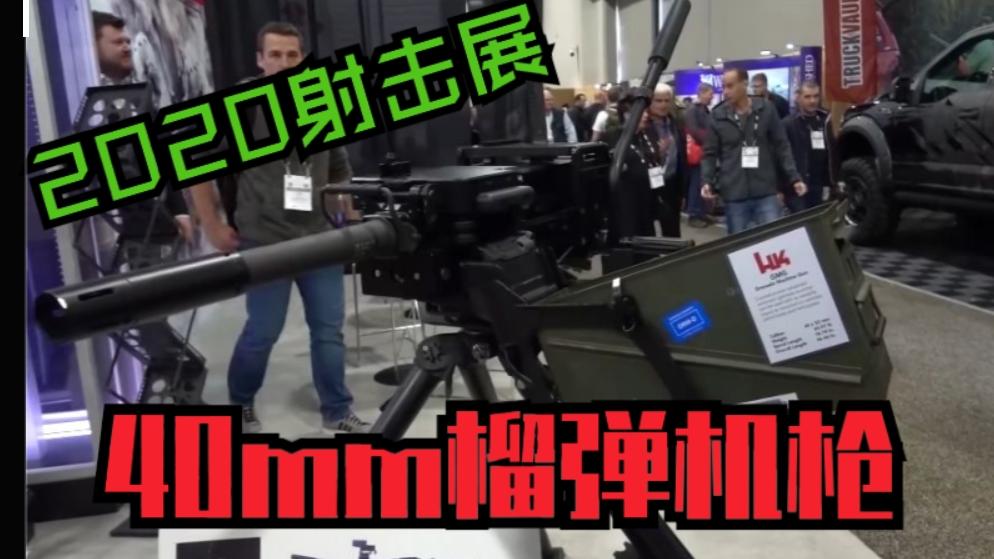 【爆破牧场/中文】Matt带你逛2020射击展览会