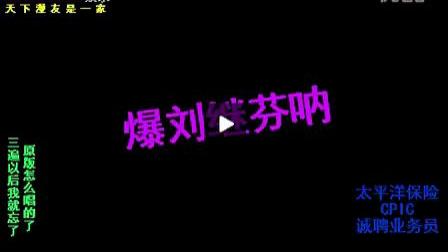 爆刘继芬【弹幕版】
