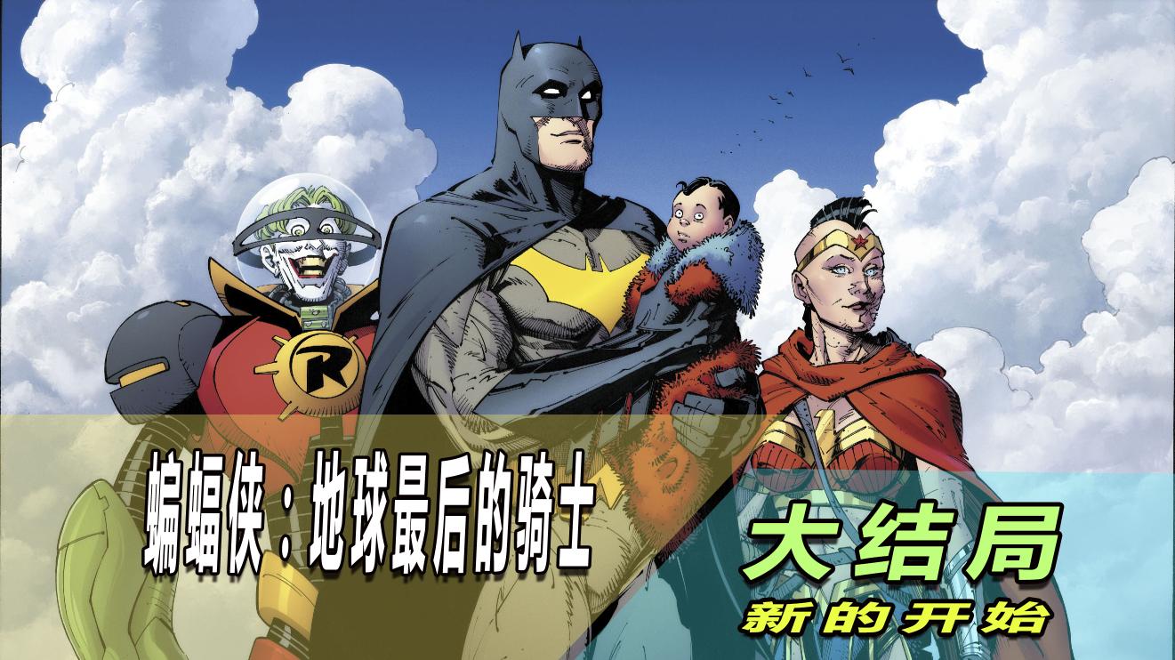 【鲍漫】蝙蝠侠克隆了自己,竟是为了预防自己黑化? 地球最后的骑士ep6