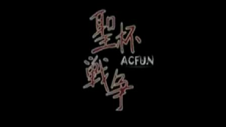 acfun圣杯战争【补档】