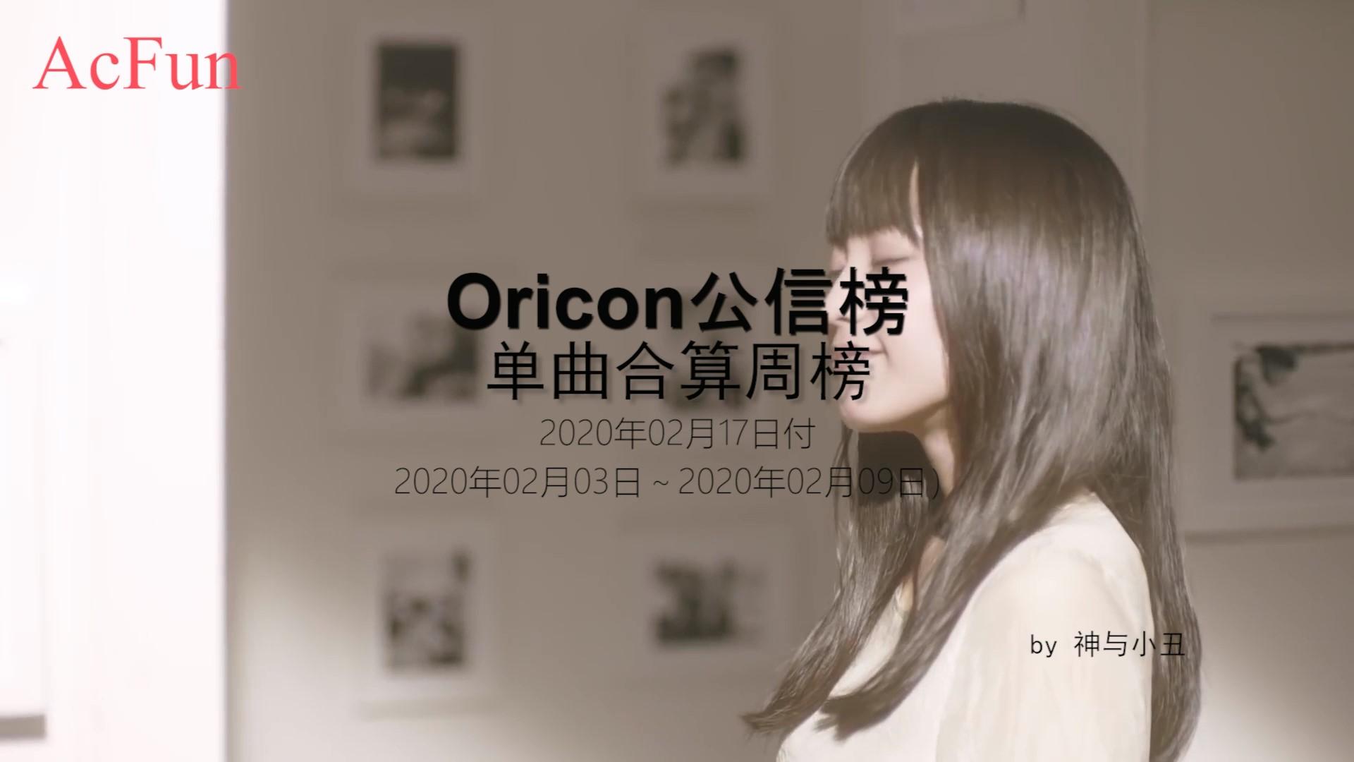 【不一样的O榜】日本公信榜Oricon单曲合算周榜rank25(2.03-2.09)