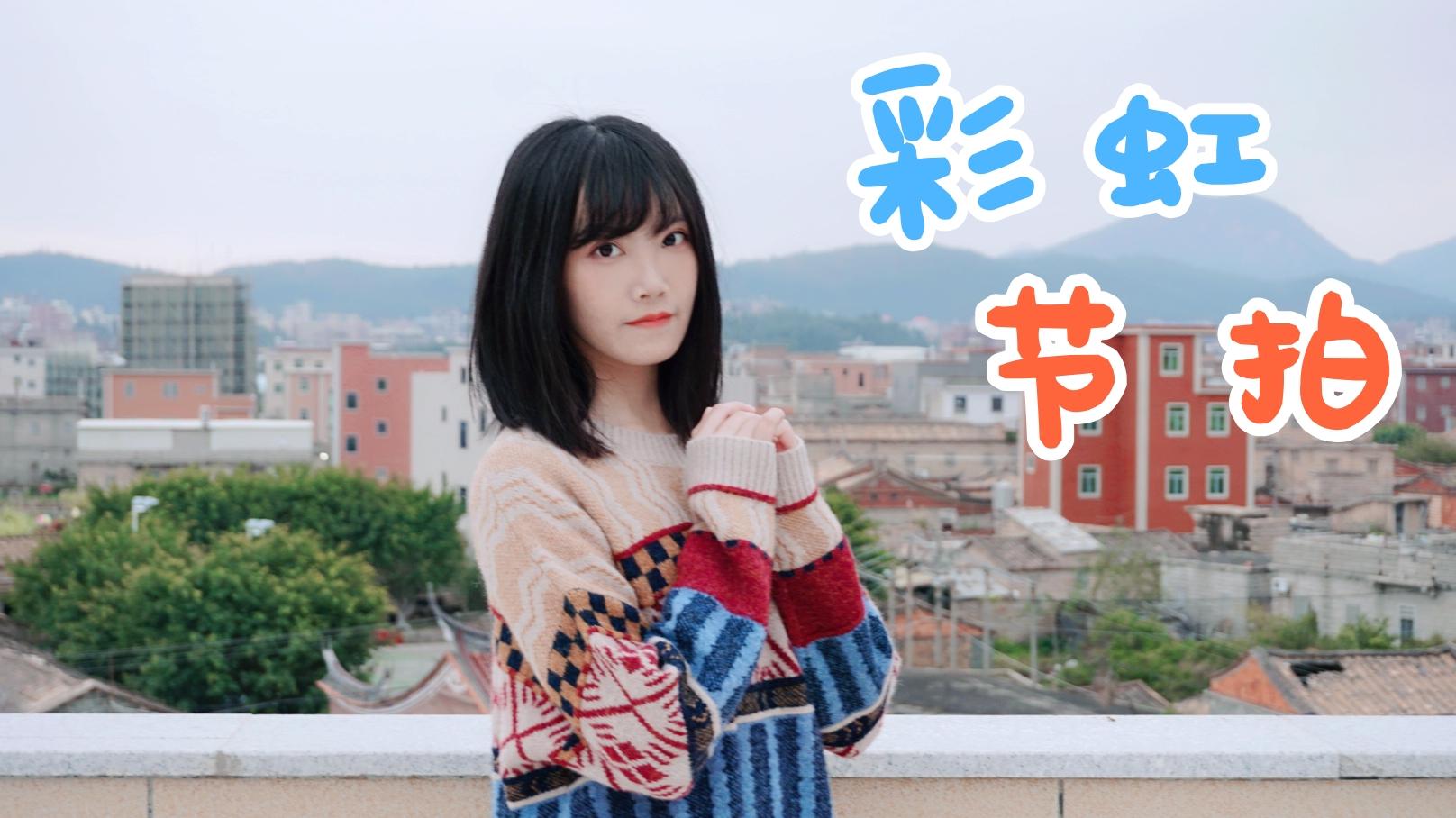 【霜夜】彩虹节拍♬✿情人节快乐