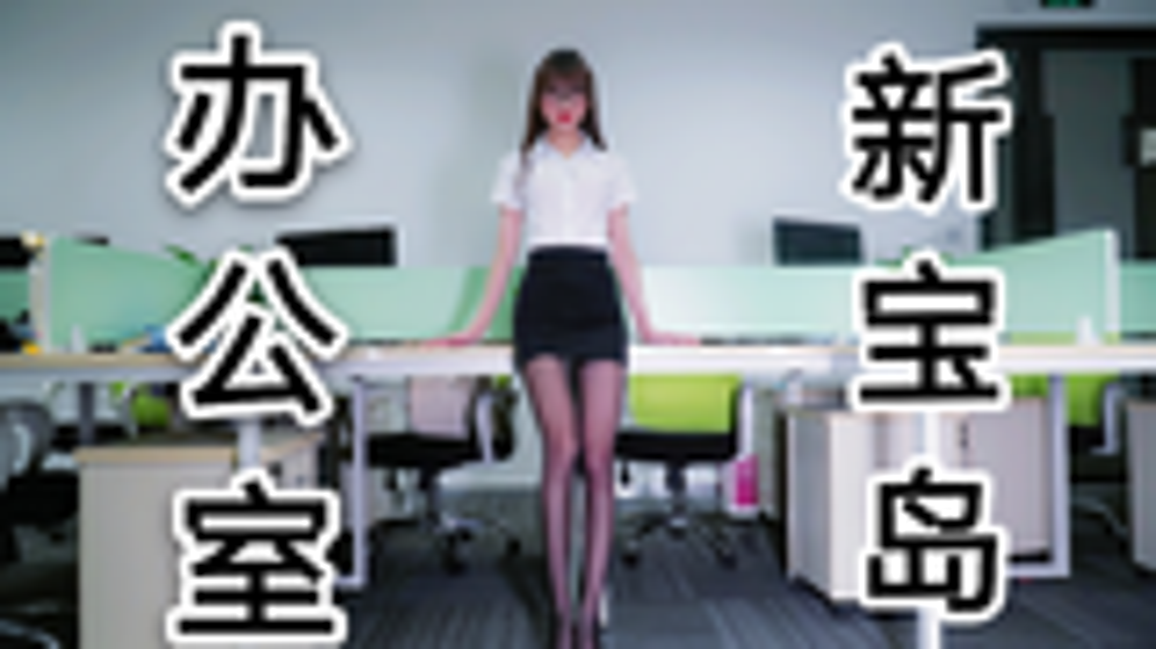 【巫小萤】新宝岛