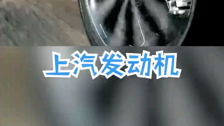 国产发动机最强第三名是上汽蓝芯发动机!那第四名是哪款呢?