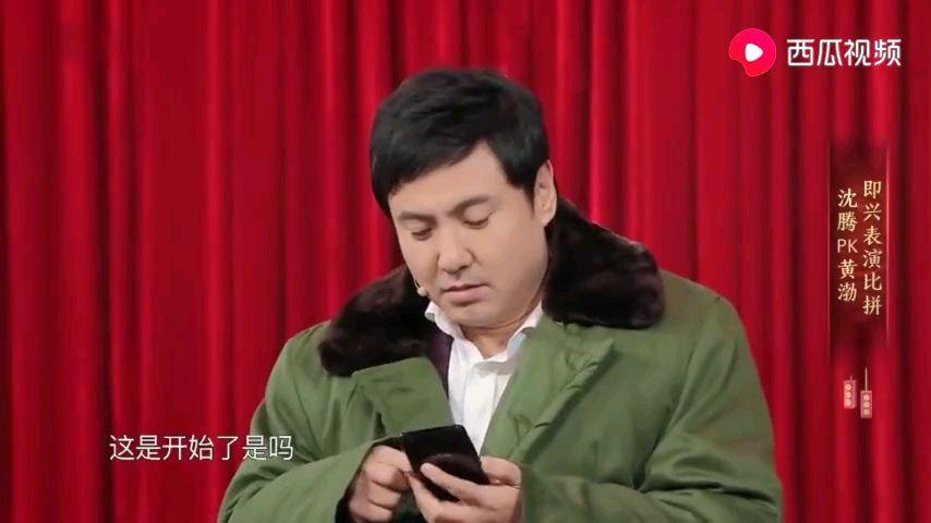 """沈腾黄渤飙戏演""""点外卖"""",黄渤:你演外卖"""
