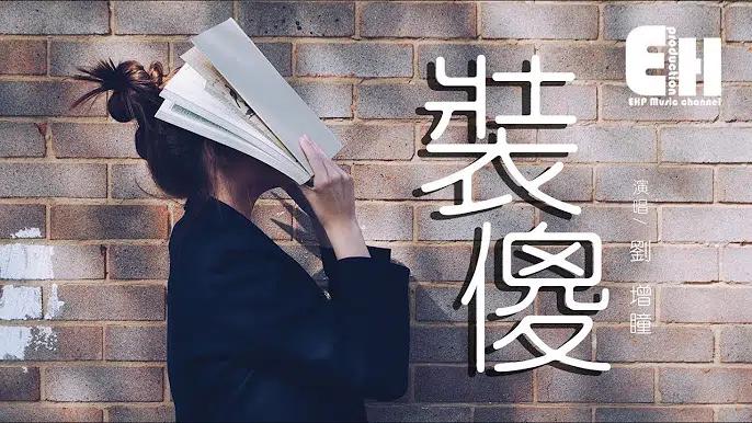 刘增瞳–装傻