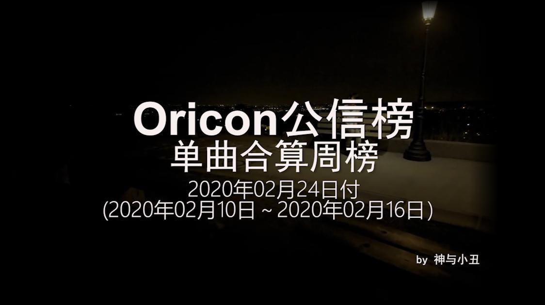 【不一样的O榜】日本公信榜Oricon单曲合算周榜rank25(2.10-2.16)