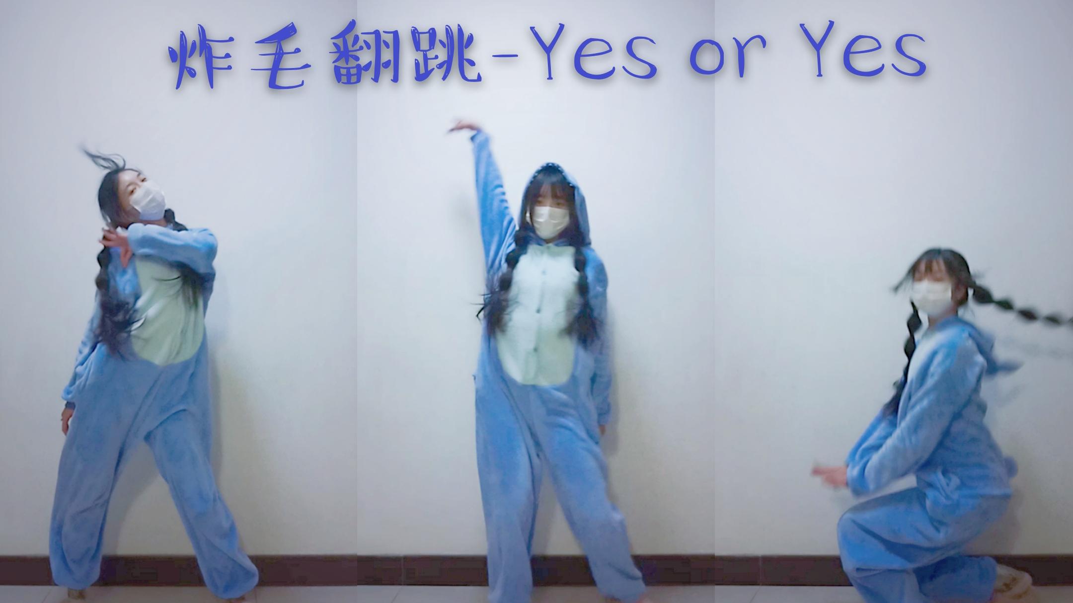【夕颜】又疯一个!炸毛翻跳Yes or Yes