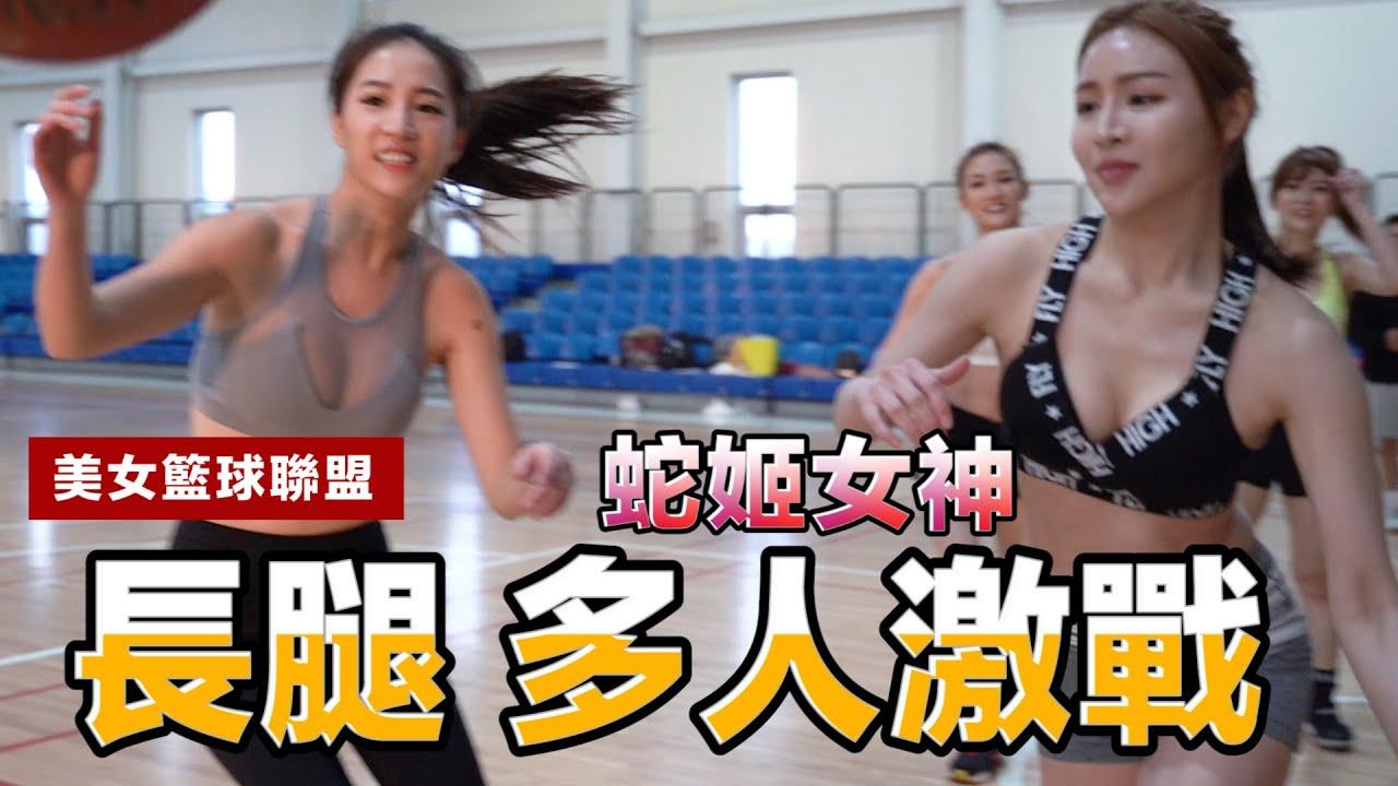 #3 美女篮球联盟: 篮球女神激烈PK长腿美女抱球多人混战