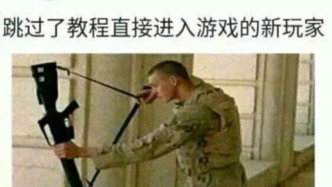 踢  门  人)CQB咸鱼日常