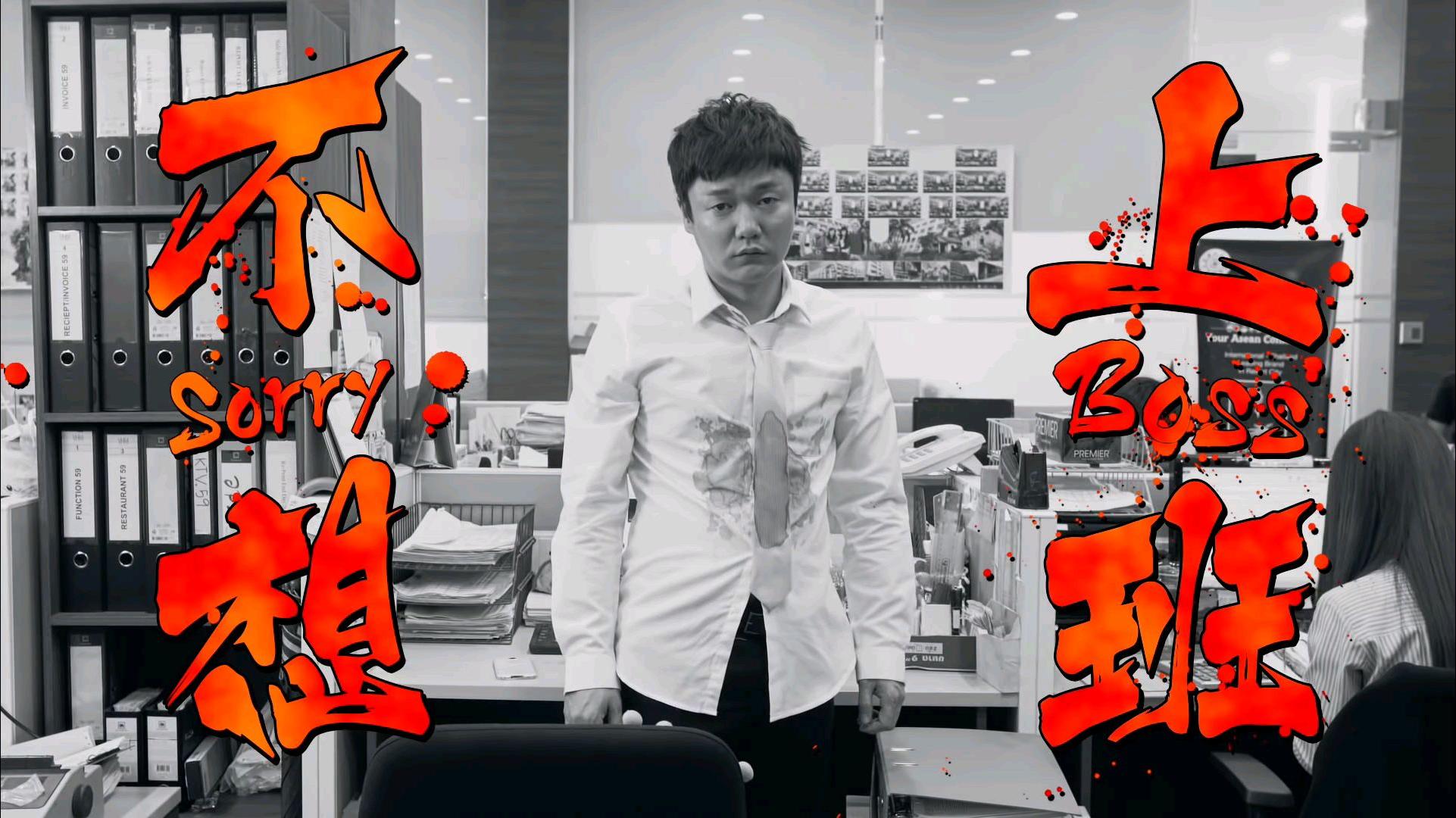 黄明志-筷子兄弟-不想上班