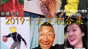 【万恶之源】2019十大笑梗你看过几个?