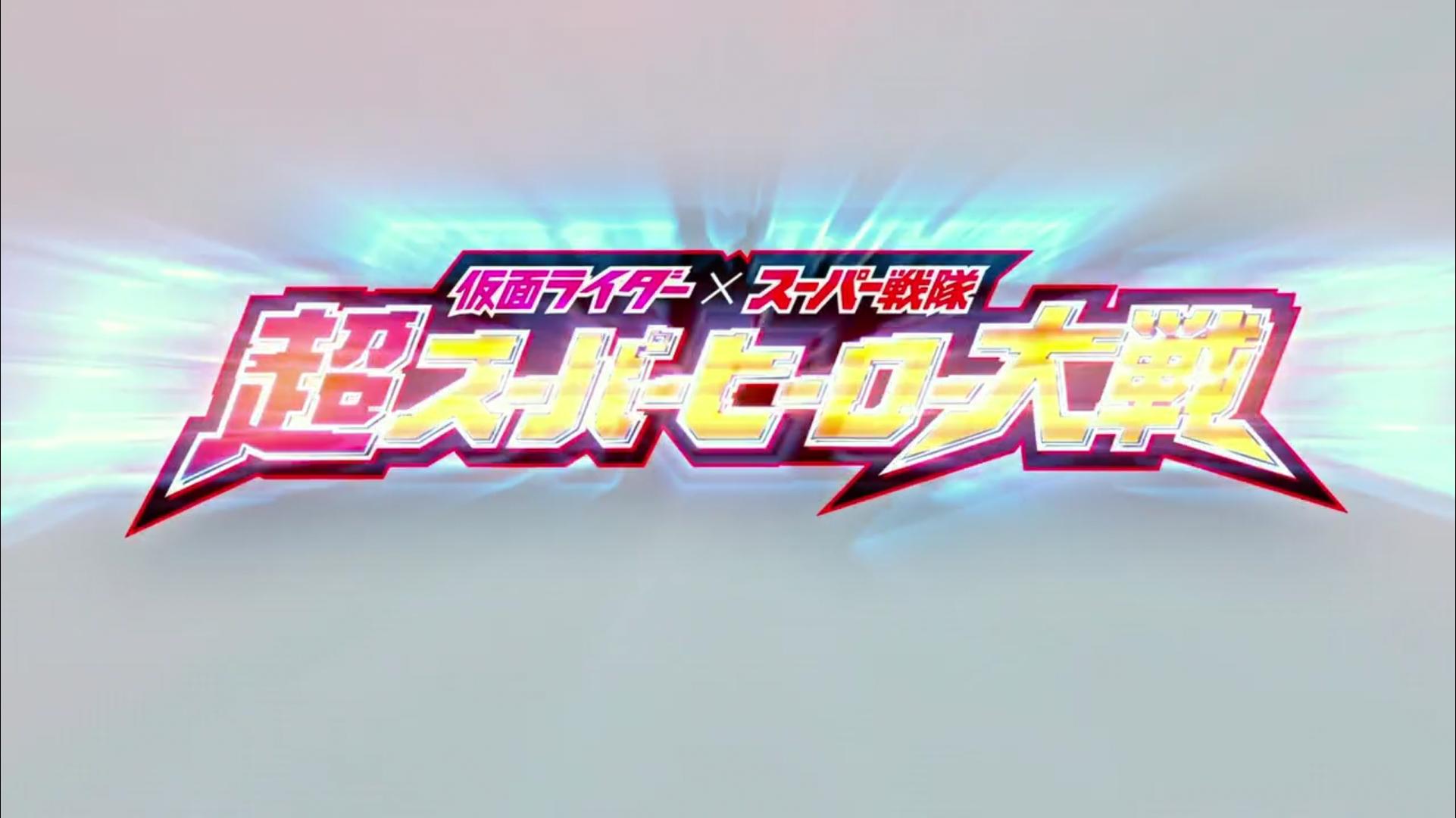 假面骑士Ex-Aid&宇宙战队07 超级英雄大战游戏开始了!