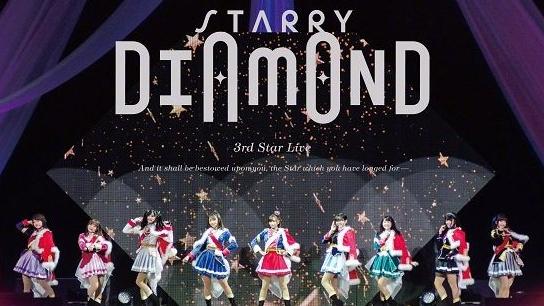 """『少女歌剧』3rd Star Live  Starry Diamond"""" BD宣传视频"""