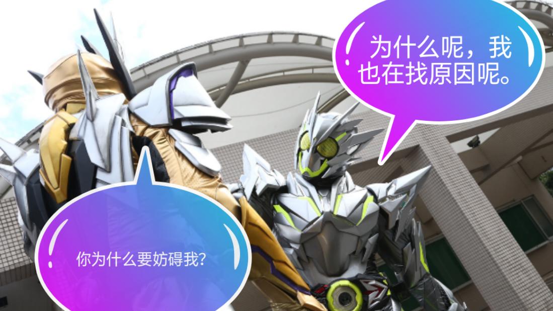 【假面骑士】零一千骑再现帝骑哥暴打小魔王名场面。