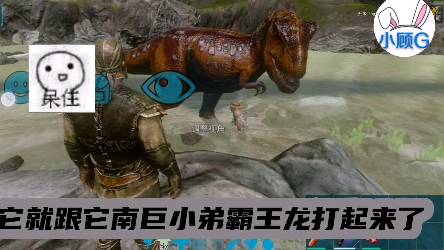 【小顾G解说】方舟生存进化一拳超猴惨死在南巨手里
