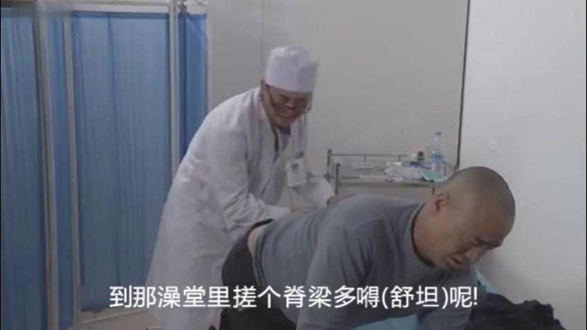 【都给我笑】医生与病人之间的魔鬼对话。