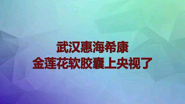 武汉惠海希康捐赠物资进驻火神山医院