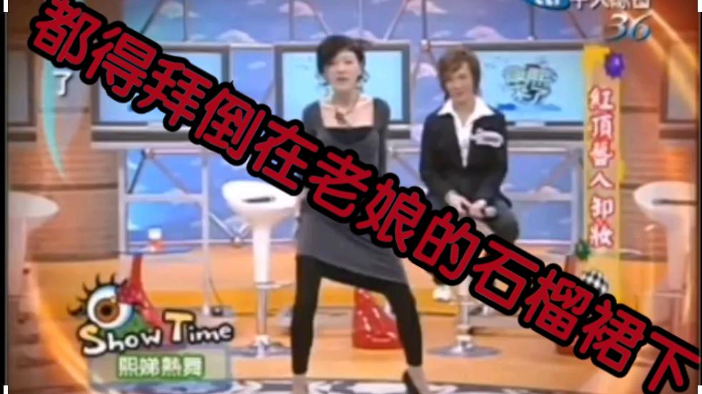 【康熙来了】舞王争霸:小S尬舞篇