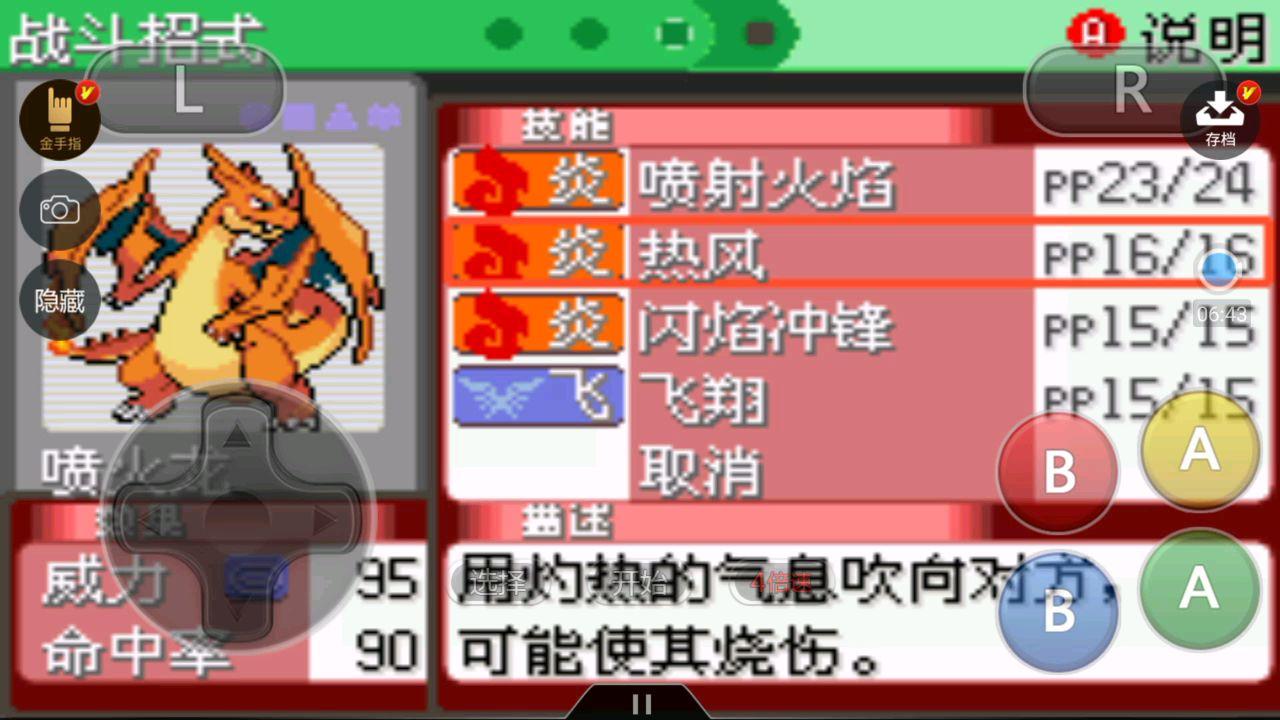 口袋妖怪绿宝石4一周目通关(上)练级之旅