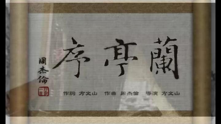 【经典歌曲回忆】:兰亭序–周杰伦