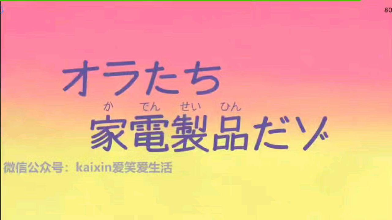 《蜡笔小新第七季》第十一集  我们是家电制品哦(上)