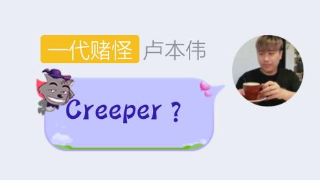 Creeper?能不能接一次!