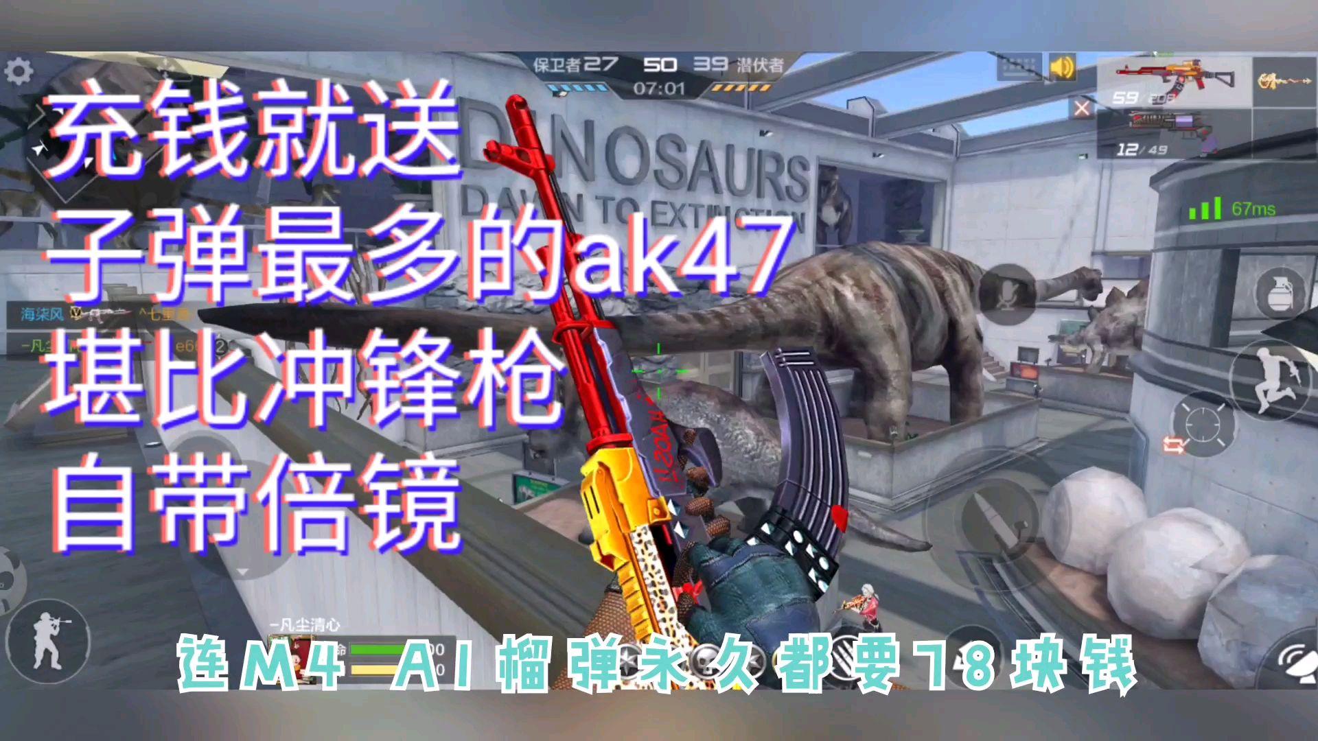 【cfm超超说】穿越火线手游首充活得的武器子弹最多的ak47
