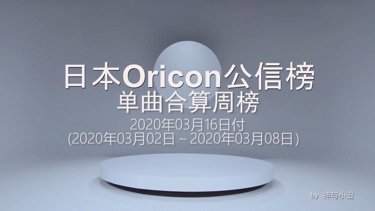【不一样的O榜】日本公信榜Oricon单曲合算周榜Rank25(3.02-3.08)