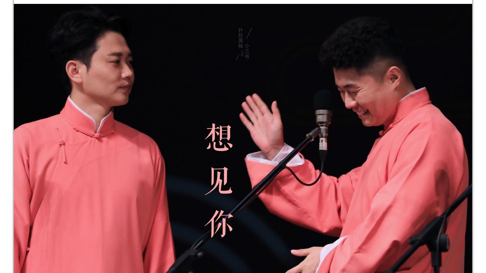 『孟鹤堂周九良Ⅹ想见你』回忆向:伍佰Last Dance