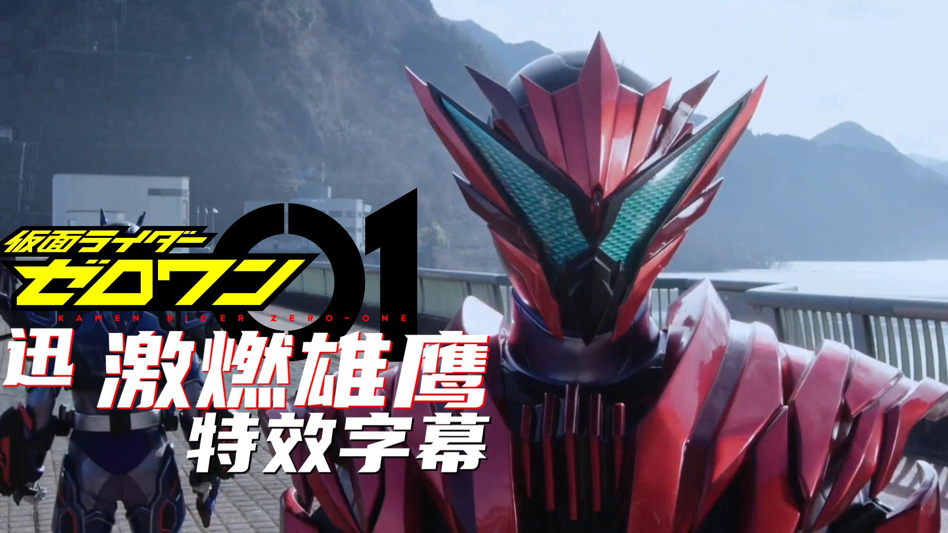 【特效字幕】假面骑士01 迅 激燃雄鹰 纏游子制作