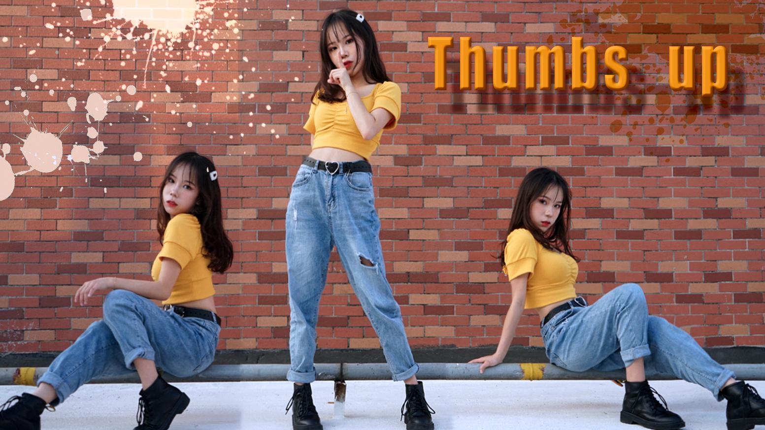【子姝】天台蹦迪~韩舞初尝试Thumbs up拜托了需要你的thumbs up
