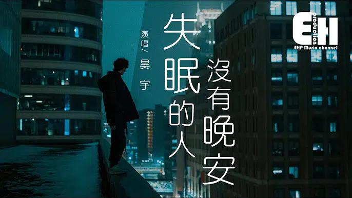 吴宇—失眠的人没有晚安