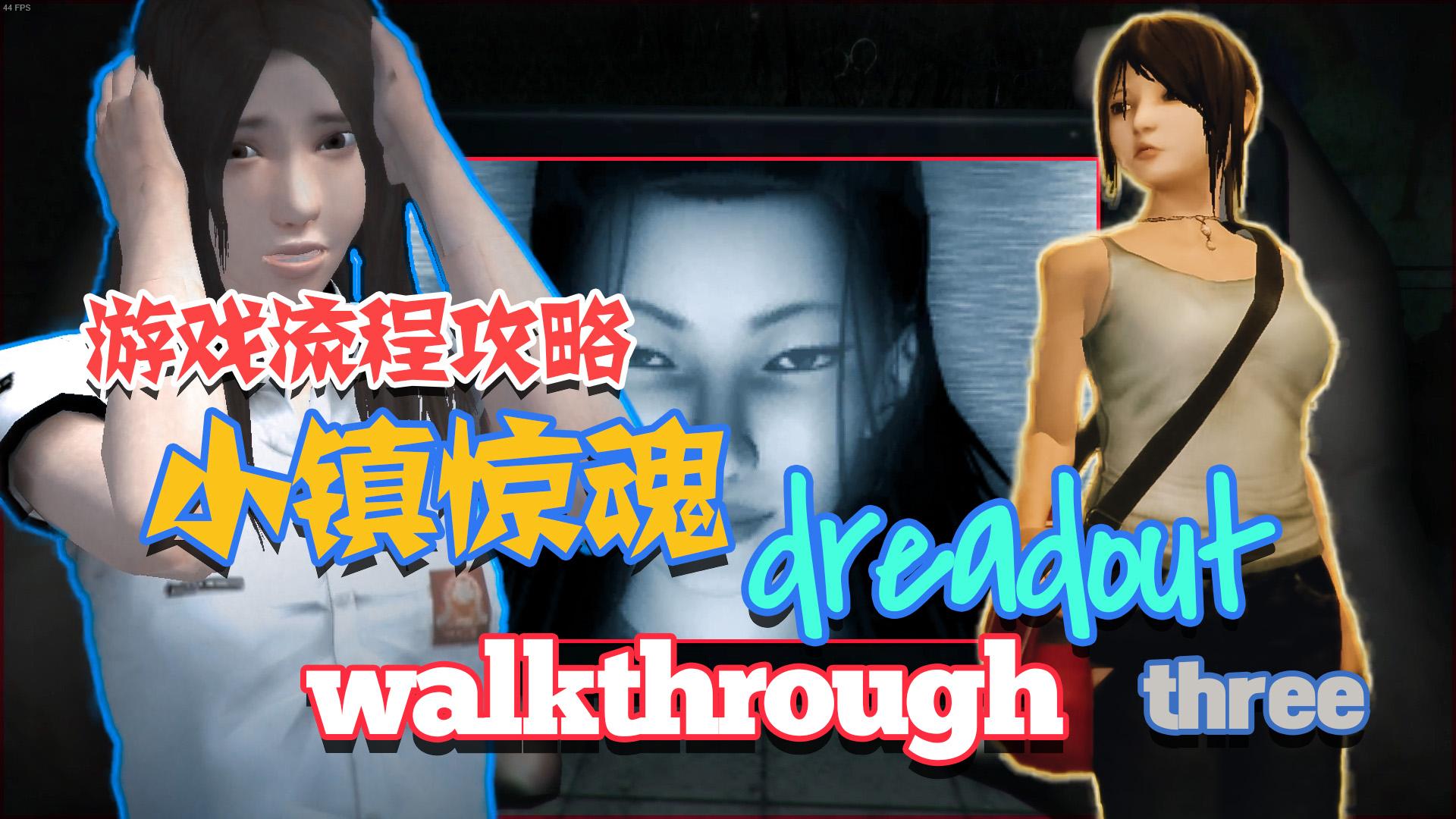 【曹铉珠】《小镇惊魂 dreadout》游戏流程攻略 walkthrough - 03