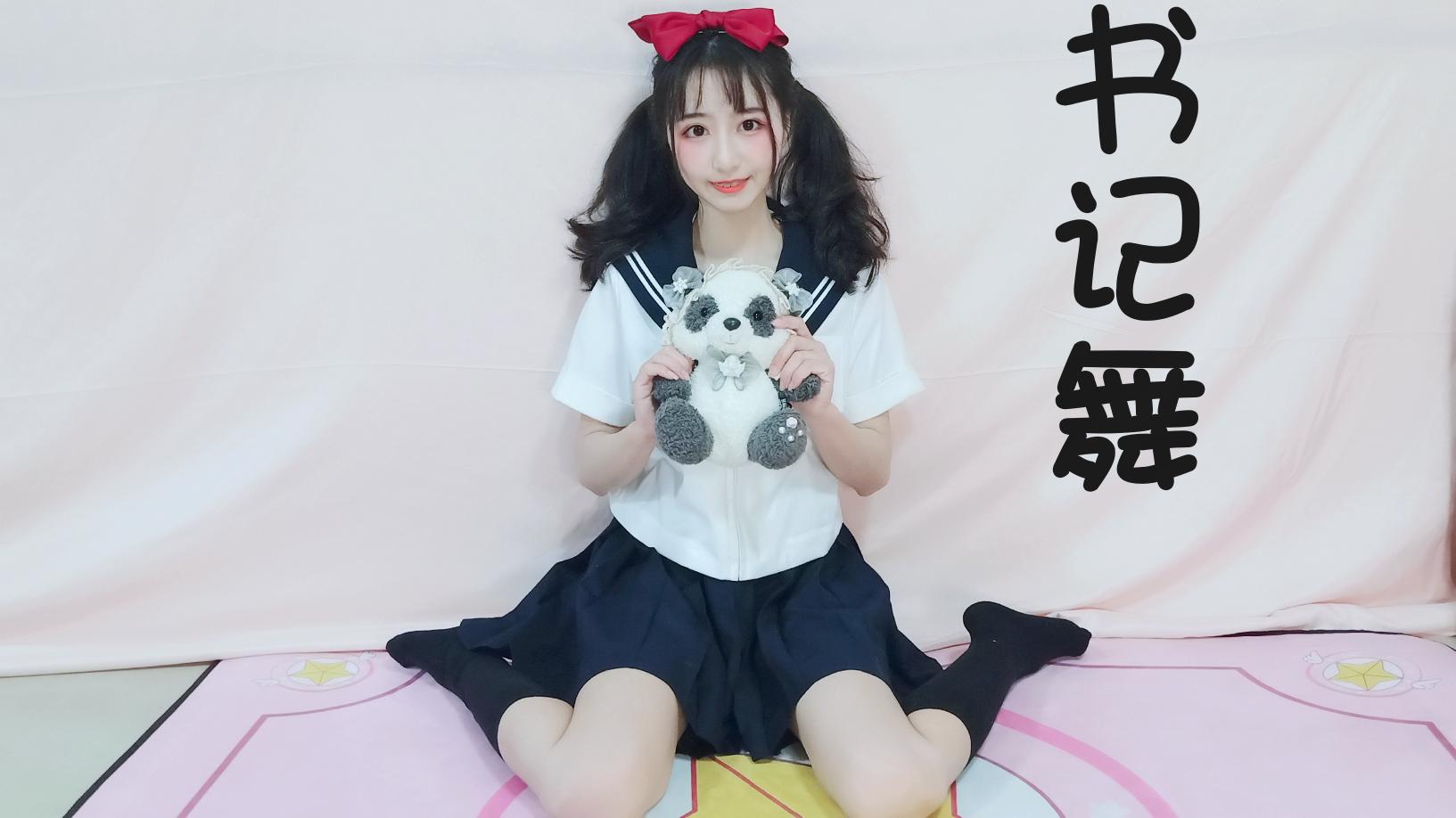 【铃舟】魔性书记舞 双马尾小姐姐在家跳舞系列