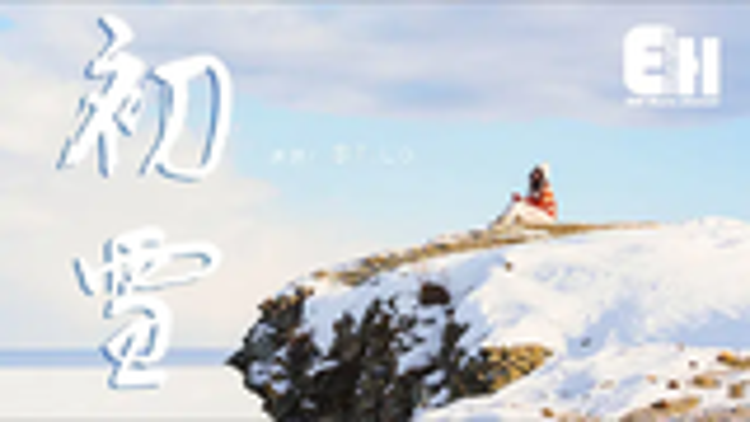 ST. LO—初雪