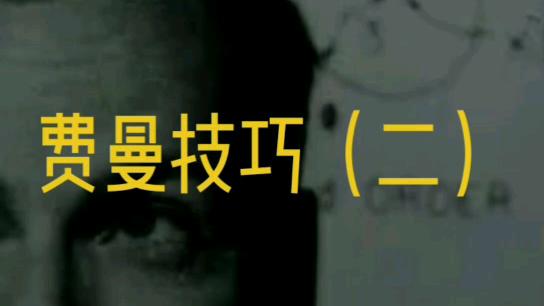 【信息碎片】费曼技巧(二)