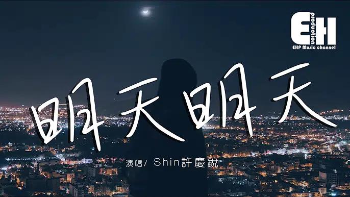 Shin許慶銳 - 明天明天